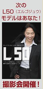 L50表紙撮影会