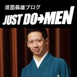 道面義雄ブログ