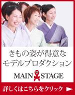 きもの専門モデルプロダクションMAINSTAGE