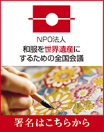 NPO法人和服を世界遺産にするための全国会議