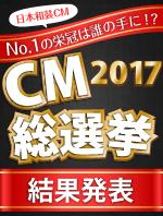 CM総選挙2017