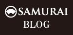 サムライスタッフブログ