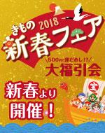新春フェア2018
